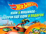 Hot Wheels 5+1