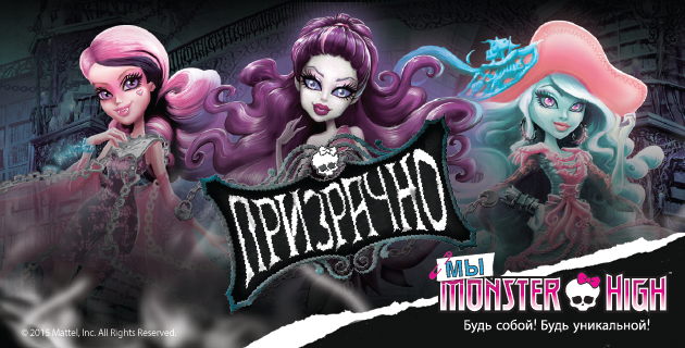 Monster High ���������