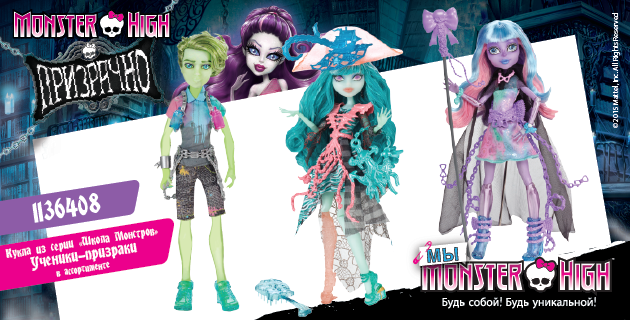 Monster High �������-��������