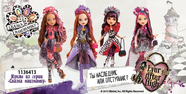 Ever After High ������ ���������