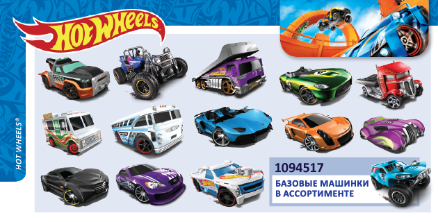 Hot Wheels ������� �������