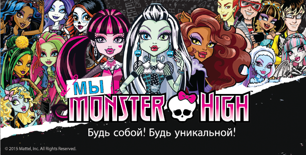 Monster High ������� �����